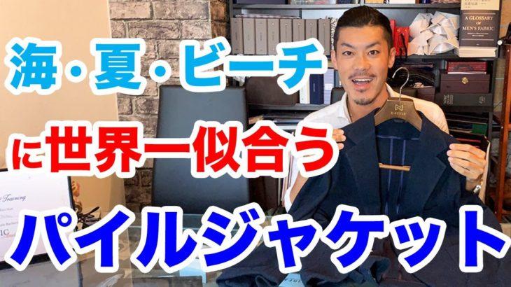 海・夏・ビーチに世界一似合うパイルジャケット!!