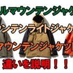 マウンテンライトジャケット、オールマウンテンジャケット、マウンテンジャケットの違いを説明【ノースフェイス、マウンテンパーカー、ダウンジャケット】