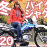 【女性ライダー】'19-20年新作/秋冬レディースバイクジャケットレビュー【バイク用品インプレ】