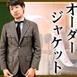 【2019冬】スーツのプロが仕立てたカジュアルジャケット!【サファリ風】