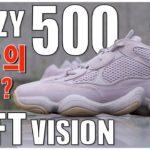 아디다스 이지 500 소프트 비전! 이건 남자 신발일까요? ADIDAS YEEZY 500 SOFT VISION