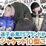 5ブランドから厳選!!見逃せないダウンジャケット10型一挙ご紹介!!【着用あり】