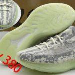 "Adidas Yeezy Boost 380 ""Alien"" Sample FIRST LOOK"