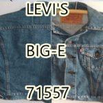 LEVI'S big-E 51557 リーバイス  デニムジャケット