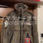 【ワイマラナーブラウン】THE NORTH FACE Antarctica Versa Loft Jacket/WM