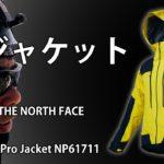 冬ジャケット  THE NORTH FACE GTX Pro Jacket  NP61711