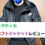 【アパレル紹介】The North Face アンタークティカバーサロフトジャケット紹介