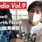 【T's radio Vol.9】Supreme®/The North Face® WEEK10 結果報告!【シュプリーム】