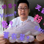 """胖成海的球鞋开箱   YEEZY 500 """"SOFT VISION"""" 椰子 500 """"灭霸"""" """"薰衣草""""""""香芋奶茶"""" 配色开箱"""