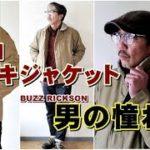 男にしか理解出来ない ミリタリージャケットの世界観 N-1デッキジャケット バズリクソン BUZZRICKSON ブルーライン(BLUELINE)ファッションYouTuber