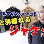 気軽にサッと羽織れるジャケット マニュアルアルファベット MANUALALPHABET ブルーライン(BLUELINE)ファッションYouTuber