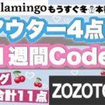 【ZOZOTOWN】今買うべきアウター・今人気のバッグ👜・ダウンジャケット・コートなど✨大量紹介♡🍒【Lara Flamingo(ララ フラミンゴ)】