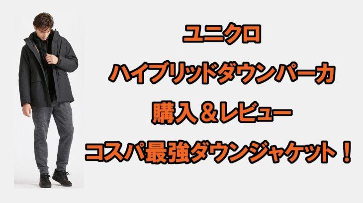 ユニクロ、ハイブリッドダウンパーカ購入&レビュー【コスパ最強ダウンジャケット!】