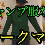 ワークマン ストレッチソフトシェルジャケット レビュー【スギキャンプ】