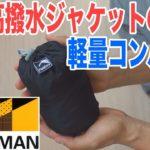 ワークマンのテフロン撥水高機能ジャケットが軽くて持ち運びも便利!