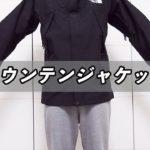 【183cm 67kg】THE NORTH FACEの2019年モデルのマウンテンジャケットLサイズを買ってみた!