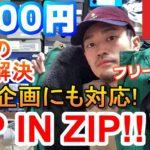 長年の悩み解決!ノースフェイスの海外企画のジップインジップ機能に対応しているフリースジャケット【2000円】【Zip in Zip】【THE NORTH FACE】