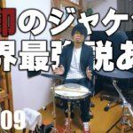 209日目「無印良品のジャケットをゴリ推ししてからドラムを練習する動画」ドラムチャレンジ2nd(フレーズレシピ99P)
