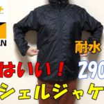 【ワークマン】購入して良かった物!エアシェルジャケット2900円