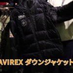 通販 AVIREX アビレックス ダウンジャケット ミリタリー