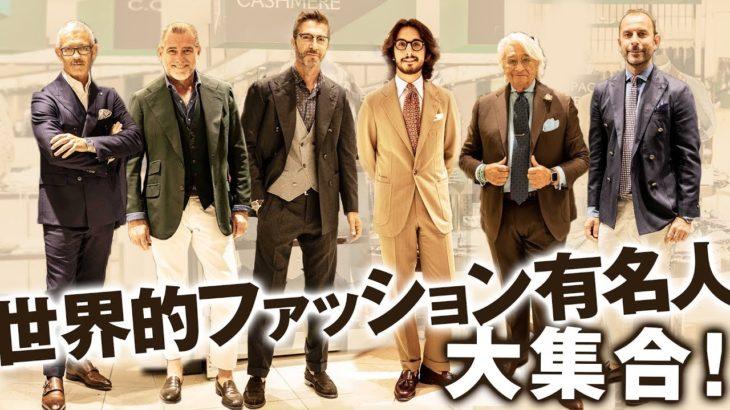 イタリアのオシャレ有名人の着こなしを学べ!意外に〇〇な着こなしのコツとは?| B.R. Fashion College 番外編@イセタンメンズ