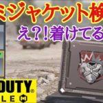 【CODモバイル】フラックジャケット検証!スパロー.ロケラン.手榴弾.ドローン