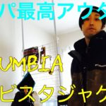 【Columbia】ロマビスタジャケット  コスパ最強のアウター!!  ノースフェイスも良いけどColumbiaもいいよって動画!