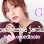 ≪ボアフリースジャケット♡新作GUコーディネート≫今年も旬はボア!3コーデご紹介します