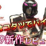 【電熱ジャケット】ヒートマスター(Heat Master)ヒーテック(Heatech)レビューの巻 Kawasaki 900super4 Z1