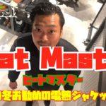 凄いぞ‼︎【Heat Master】 ヒートマスター この冬オススメの電熱ジャケット!