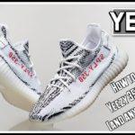 How To Get The Yeezy 350 V2 ZEBRA   Zebra Yeezy RESTOCK (How To Cop Any Yeezy!!)