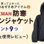 お勧め冬アイテム/防寒レインジャケットPERFECT(パーフェクト)/買ってよかったもの/WORKMAN/AIEGIS