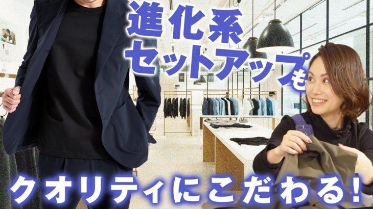 スーツの技術で作ったTシャツが話題!立体的にジャケットスタイルが格段にカッコ良くなる秘密| B.R. Fashion College Lesson.244 クロスクローゼット