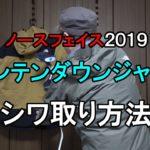 ノースフェイス2019マウンテンダウンジャケット、シワ取り方法【T-FALアクセススチーム】