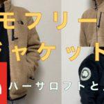 【THE NORTH FACE WHITE LABEL】リモフリースジャケットの紹介!アンタークティカ バーサロフトジャケットとも比較!