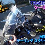 【TRACER900GT】MRA VARIO ツーリング スクリーン&ワークマン イージス360°(ジャケット&パンツ)【オヤジのレビュー】