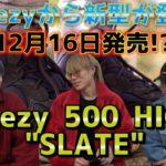 "【新型】YEEZY 500 HIGH ""SLATE""が発売!"