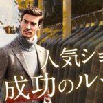 【服好きすぎる男の成功ストーリー】店舗拡大を続けるguji、その人気の秘密と裏側 | B.R.ONLINE ON FILM gujiドキュメンタリー