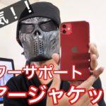 薄い!軽い!大人気!iPhone 11用 パワーサポート エアージャケットを試す!