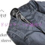 テーラードジャケット 袖付け 袖の地縫い たれ綿付け メンズファッション tailored jacket sleeve making sewing 19-16 縫い方 洋裁