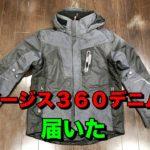 【ワークマン】イージス360リフレクトデニムジャケット買ってみた。