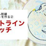 【刺繍】簡単!絵が苦手でも大丈夫♬オリジナル刺繍ジャケットを作ろう②アウトラインステッチ