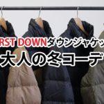 ファーストダウンのダウンジャケットが大人の冬コーデに使える!