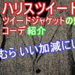 コーディネートや魅力など【ハリスツイード】100年着れるツイードジャケット紹介