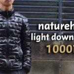 【キャンプギア】ネイチャーハイクが1000FPのダウンジャケットを出したぞ!!