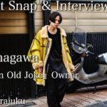 【ストリートスナップ#14】古着のムートンジャケットを使ったコーディネート 原宿の古着屋「Un Old Joke」オーナー / 稲川 透