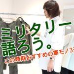 1万円以下で買える!MBおすすめのミリタリーアイテム3選