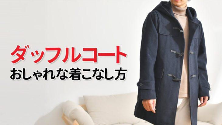 実は使える!ダッフルコートで作る冬の大人カジュアルコーデ【2019 メンズファッション】
