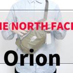 新作『オリオン』ウエストバッグ ニュートープ 購入レビュー2019SS【ノースフェイス】