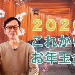 2020年のメンズファッションTVと新年お年玉企画発表